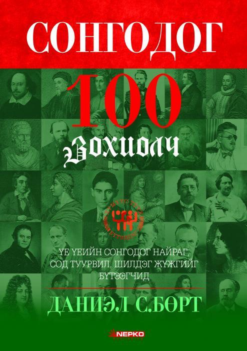 СОНГОДОГ 100 ЗОХИОЛЧ