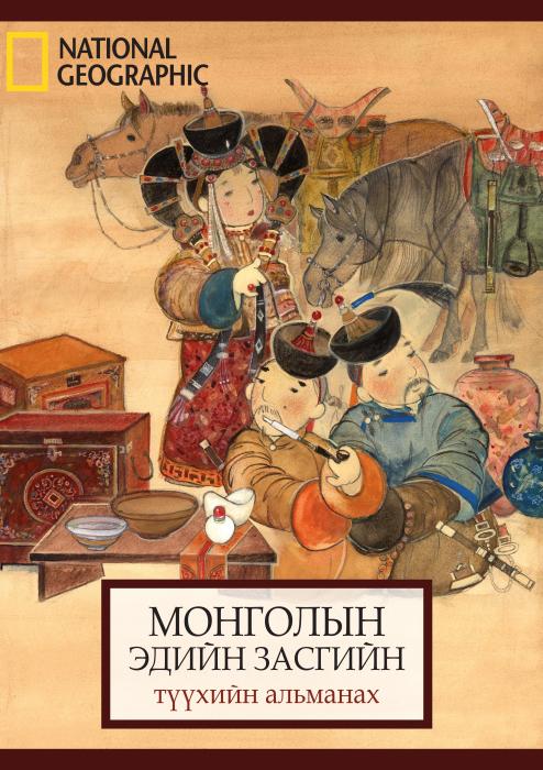 Монголын эдийн засгийн түүхийн альманах