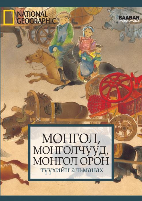 Монгол, Монголчууд, Монгол орон