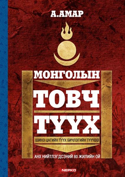 Монголын товч түүх