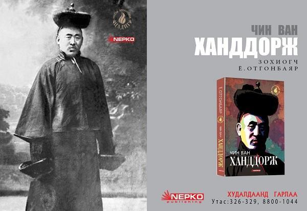 ЧИН ВАН ХАНДДОРЖ