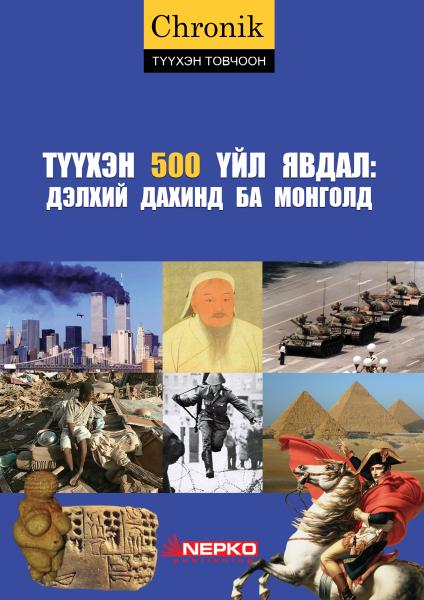 Түүхэн 500 үйл явдал Дэлхий дахинд ба Монголд