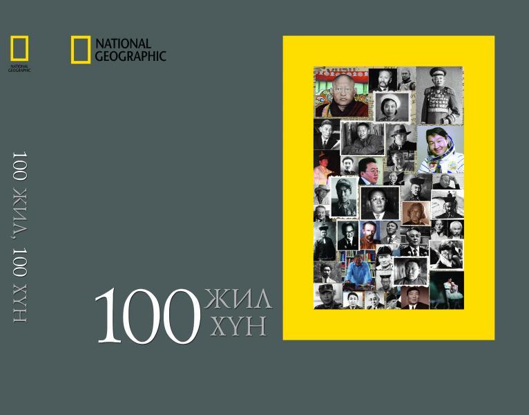 100 ХҮН