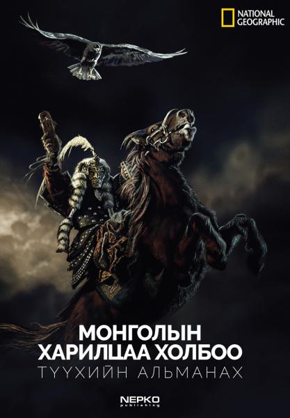 Монголын харилцаа холбооны түүхийн альманах