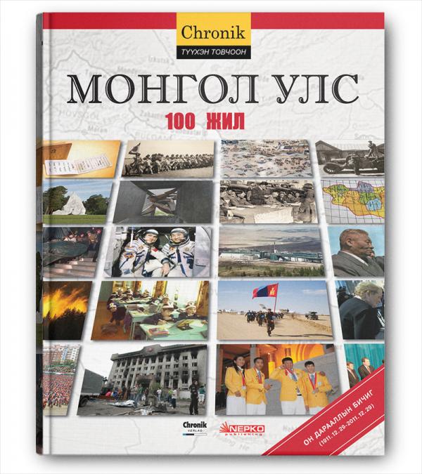 Монгол улс 100 жил