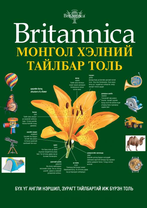 Монгол хэлний зурагт тайлбар толь
