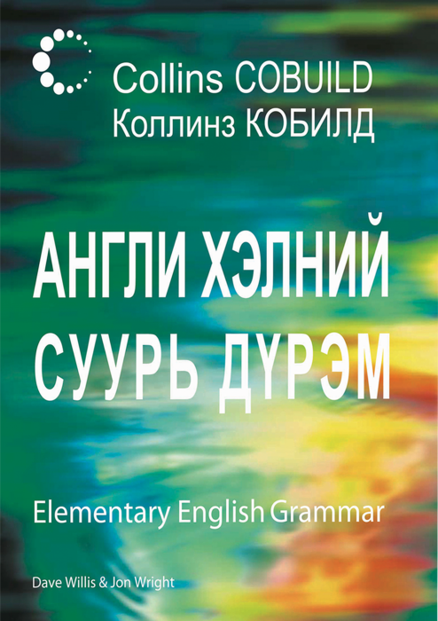 Англи хэлний суурь дүрэм