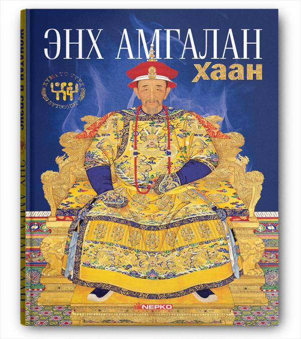 Энх Амгалан Хаан