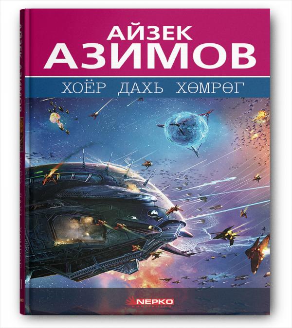 Айзек Азимов ХОЁР ДАХЬ ХӨМРӨГ