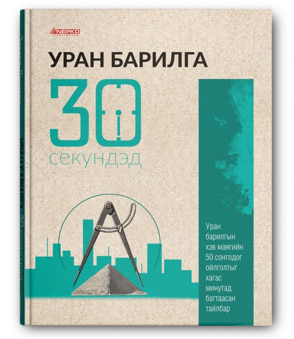 УРАН БАРИЛГА 30 СЕКУНДЭД