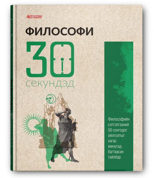 ФИЛОСОФИ 30 СЕКУНДЭД