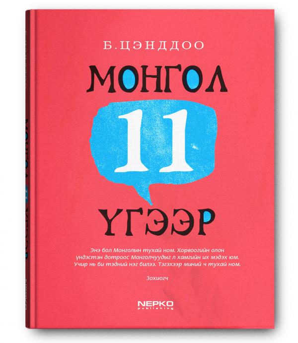 Монгол 11 үгээр