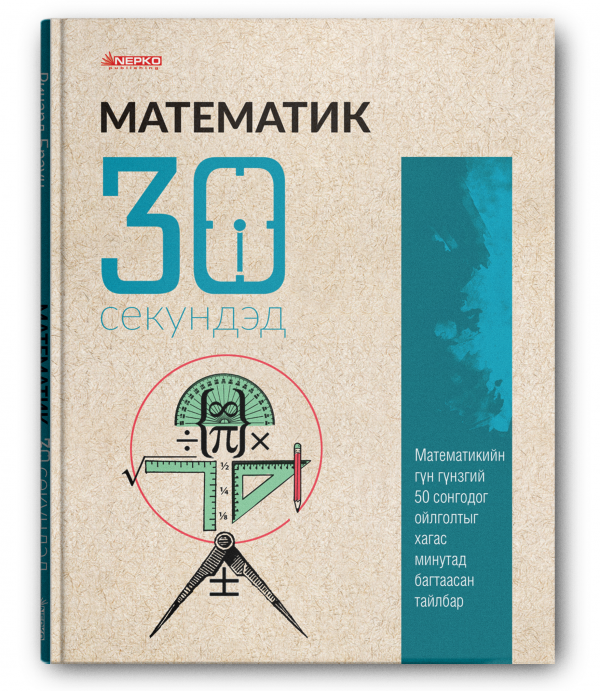 MATHEMATIC 30 SECONDS