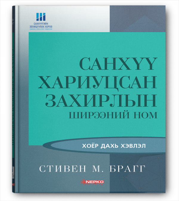 Санхүү хариуцсан захирлын ширээний ном