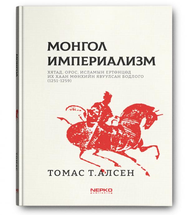 Монгол империализм
