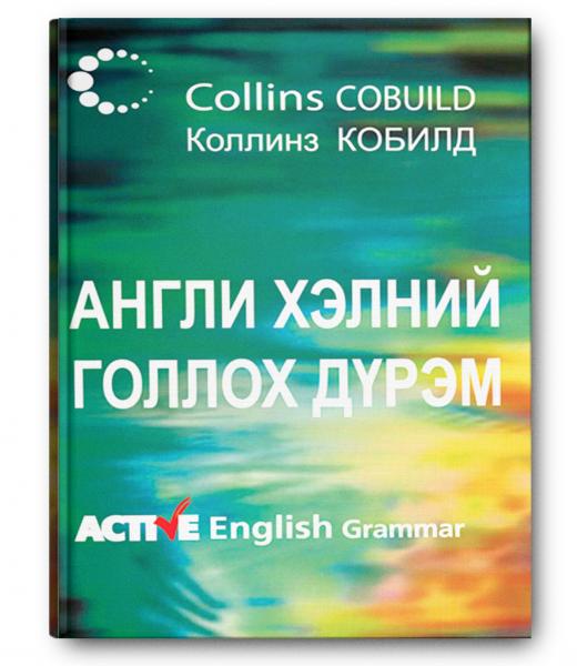 Англи хэлний голлох дүрэм