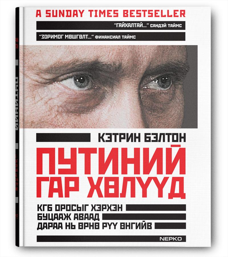 Путиний гэр хөлүүд