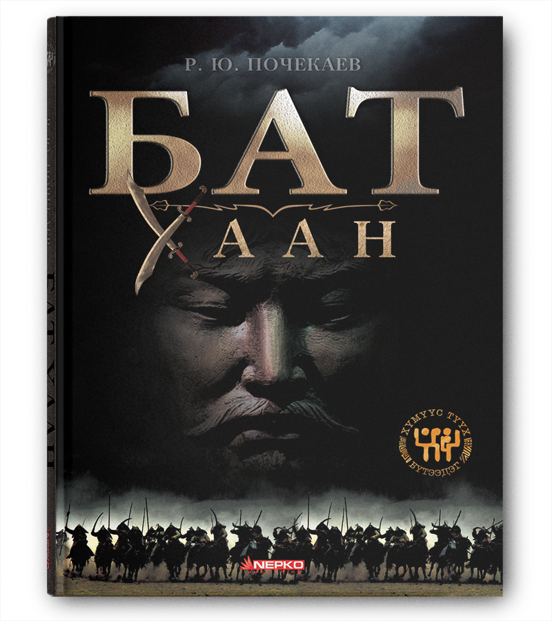 Бат хаан