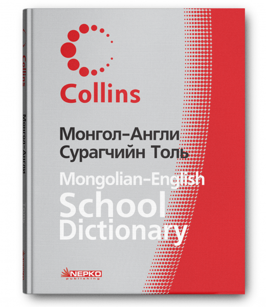 Орос-Монголь толь