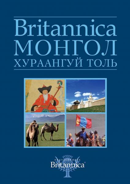 """Britannica"" Монгол хураангуй толь"