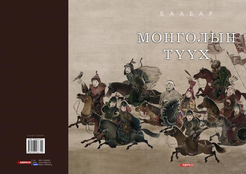 HISTORY OF MONGOLIA
