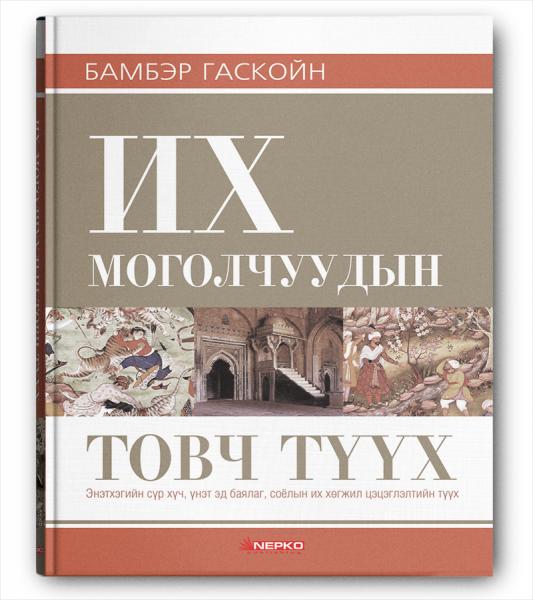 Их Монголчуудын товч түүх